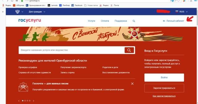 Как заказать кадастровый паспорт онлайн в Росреестре: инструкция, документы