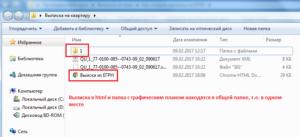 Проверка электронного документа Росреестр