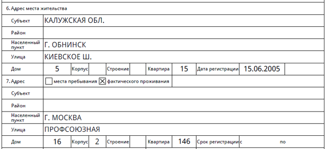 Как заполнить анкету на загранпаспорт нового образца в 2020 году: образец, бланк