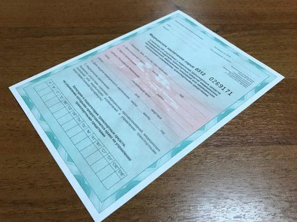 Медкомиссия на водительские права: пройти медосмотр на права для замены и получения