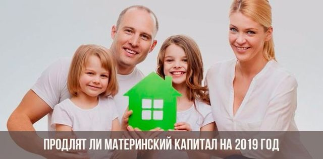 Как взять ипотеку под материнский капитал в 2020 году