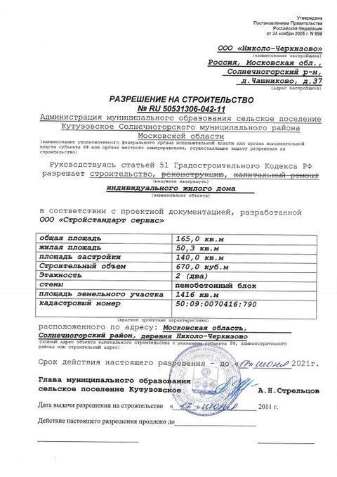 Как получить разрешение на строительство дома на своем участке 2020 ижс московская область