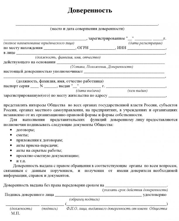Доверенность на право подписи документов: образец 2020