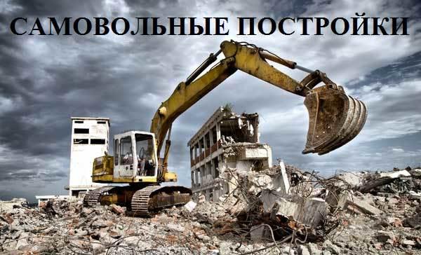 Признание права собственности на самовольную постройку в 2020 году: ГК РФ, документы, последствия