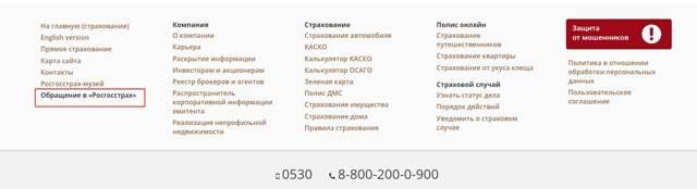 Как восстановить КБМ по ОСАГО в РСА онлайн в 2020 году