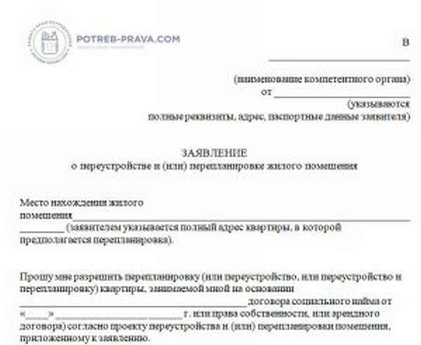 Незаконная перепланировка квартиры без согласования: ответственность, ограничения, штраф, что запрещено