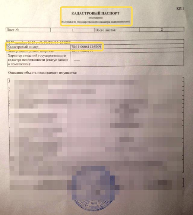 Как узнать кадастровый номер квартиры по адресу онлайн: пошаговая инструкция