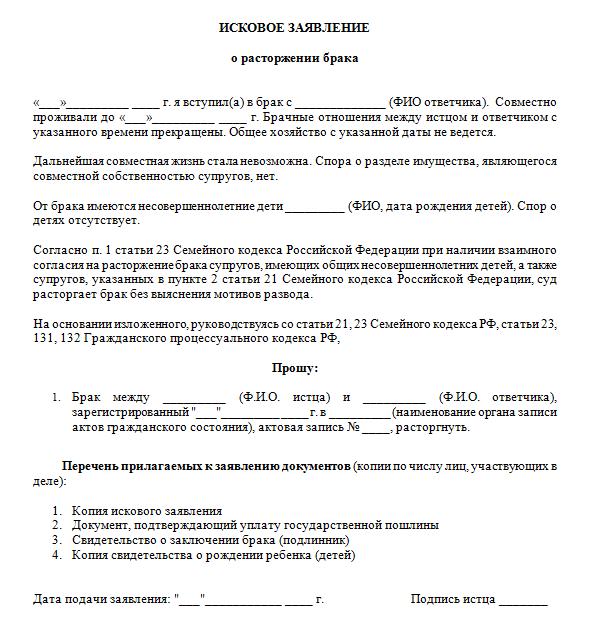 Документы для развода при наличии несовершеннолетних детей в 2020 году