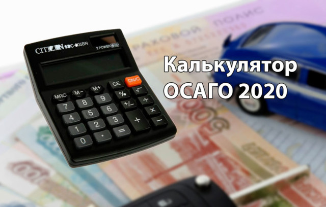 Расчет страховки ОСАГО онлайн в 2020 году: калькулятор стоимости по всем страховым компаниям