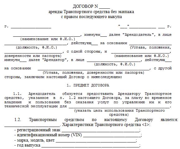Договор аренды с правом выкупа автомобиля между физическими лицами