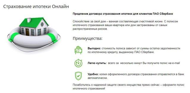 Сбербанк страхование жизни по ипотеке новый официальный сайт