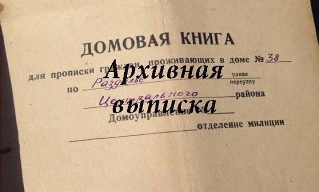 Архивная выписка из домовой книги (расширенная): где получить и как взять, содержание