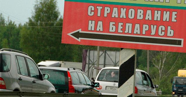 Зеленая карта в Белоруссию: стоимость в 2020 году для легковых автомобилей