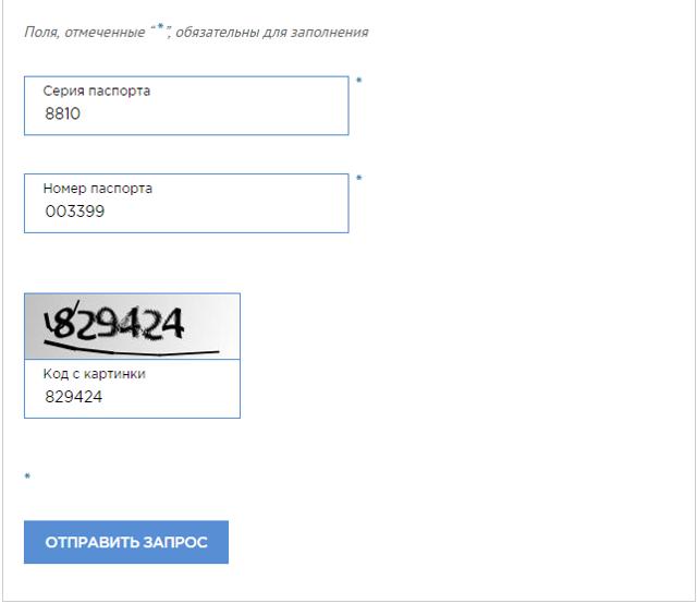 Проверка паспорта на действительность (подлинность) по серии и номеру