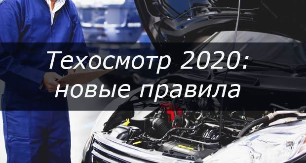 Какой огнетушитель должен быть в автомобиле в 2020 году: требования к техосмотру