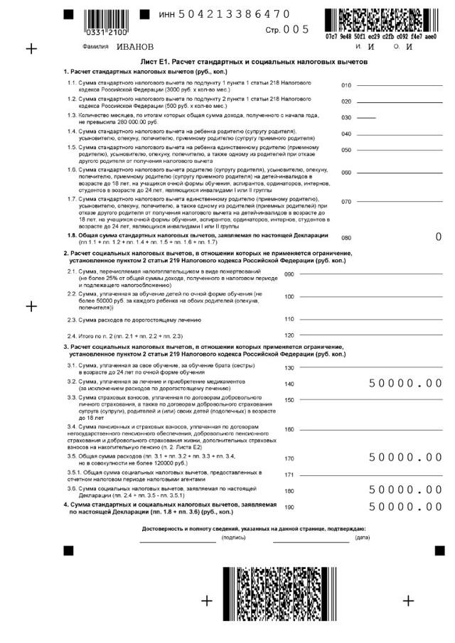 Как заполнить 3-НДФЛ на налоговый вычет на лечение в 2020 году: образец