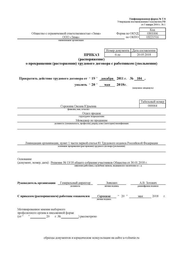 Банкротство предприятия: порядок осуществления процедуры, выплаты работникам в 2020 году