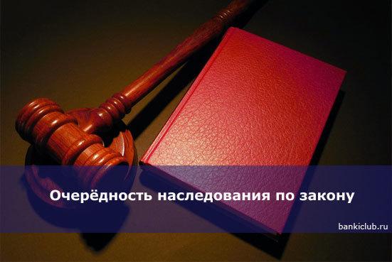 Сколько очередей наследников предусматривает ГК РФ: очередность наследования в 2020 году?