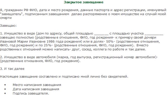 Закрытое завещание Статья 1126 ГК РФ: что такое, кем должно быть написано и подписано, оглашение