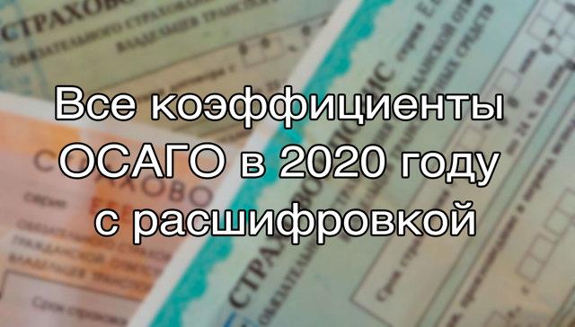 Кто может быть страхователем по ОСАГО в 2020 году по федеральному закону