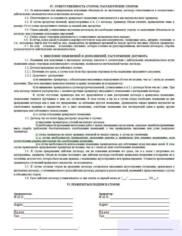 Какие документы нужны для временной регистрации в 2020 году