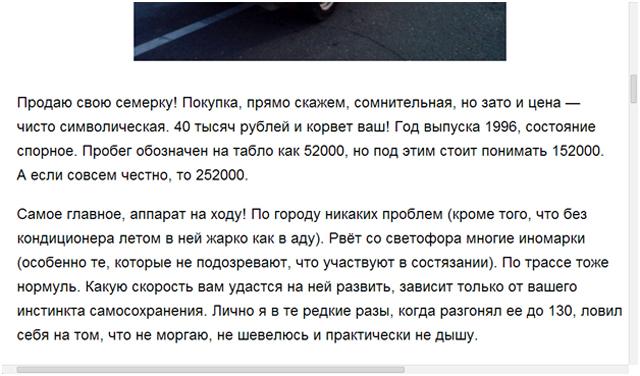 Как написать объявление о продаже авто и подать его в 2020 году