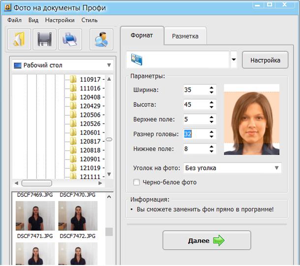 Требования к фото на паспорт РФ в 2020 году