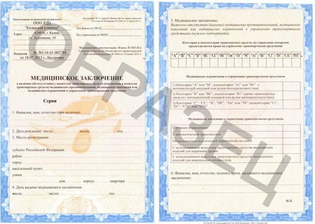 Замена водительского удостоверения в МФЦ в 2020 году: документы, срок, как обменять