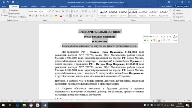 Предварительный договор купли продажи квартиры (ПДКП) образец 2020 года