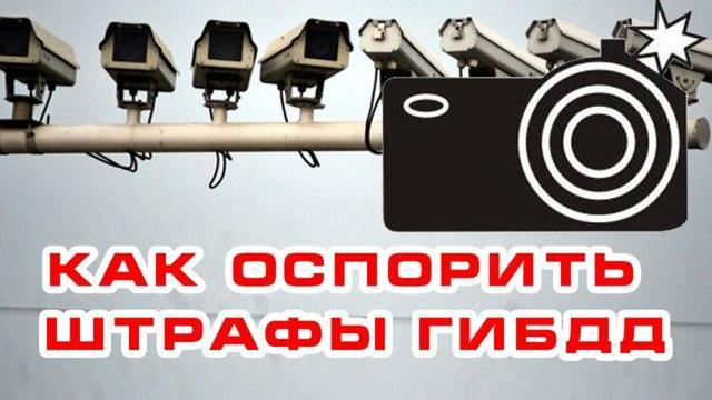 Как оспорить штраф ГИБДД с камеры в 2020 году