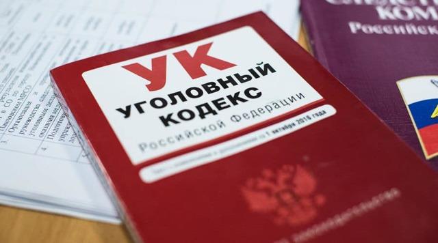 Статья 160 УК РФ Присвоение или растрата с комментариями: ответственность в 2020 году