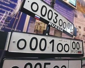 Как купить красивые номера на авто официально в ГИБДД 2020 году? Где получить?