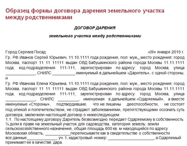 Документы для регистрации договора дарения квартиры в мфц 2020