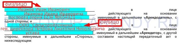 Акт приема-передачи нежилого помещения по договору аренды Образец