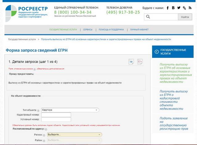 Как заказать бесплатно выписку из ЕГРП онлайн Росреестр?