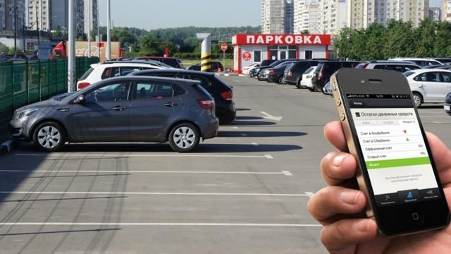 Как оплатить парковку в Москве: с мобильного телефона, через СМС 7757