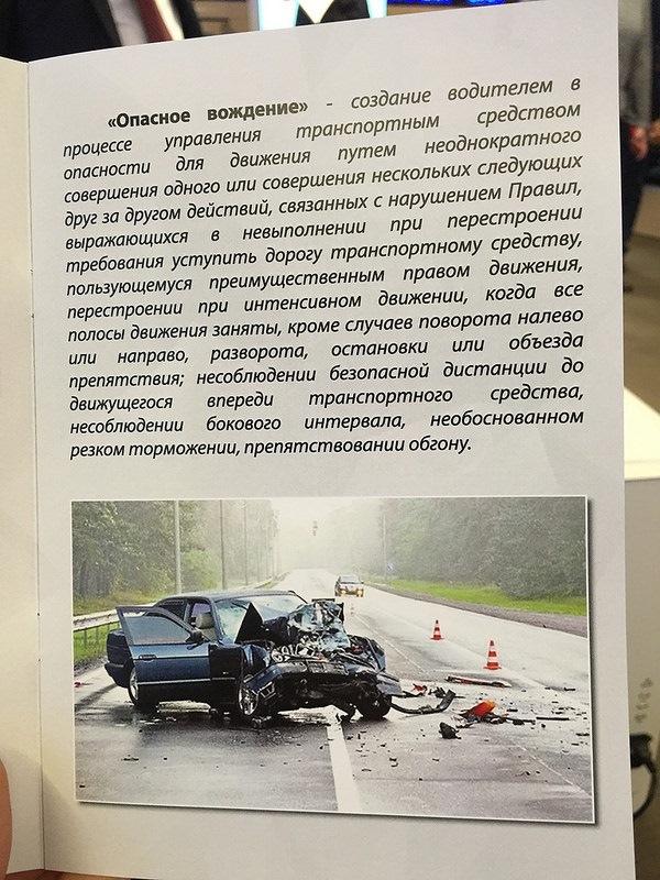 Опасное вождение по ПДД в 2020: статья КоАП РФ, штраф