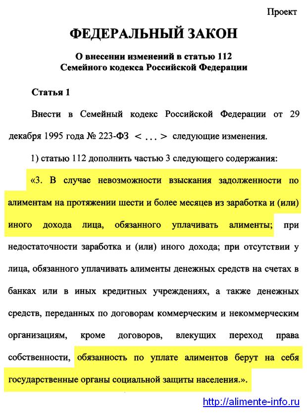 Судебный приказ о взыскании алиментов: как получить, порядок исполнения в 2020 году