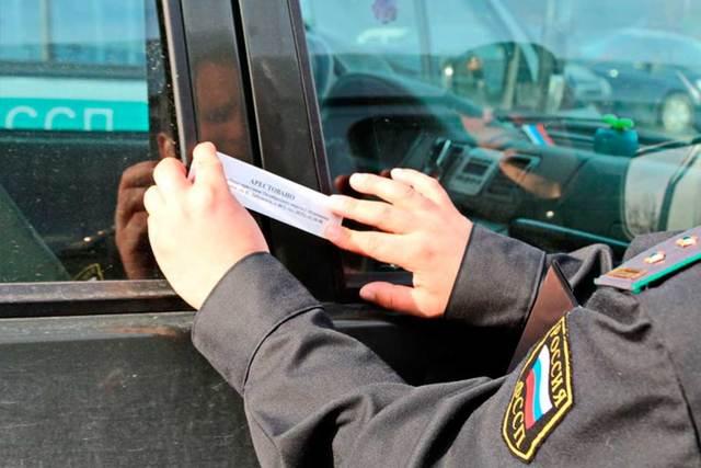 Как проверить авто на арест в 2020 году в гибдд у судебных приставов