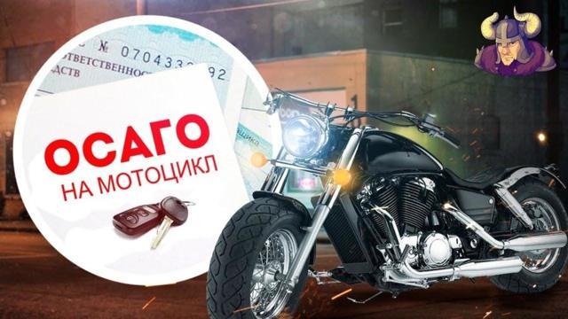 ОСАГО на мотоцикл в 2020 году: калькулятор онлайн, Как застраховать?