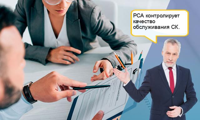 Жалоба в РСА на страховую компанию по ОСАГО: как подать в электронном виде в 2020 году