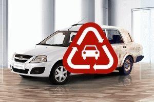 Как утилизировать автомобиль в ГИБДД без автомобиля в 2020 году после 1 июля