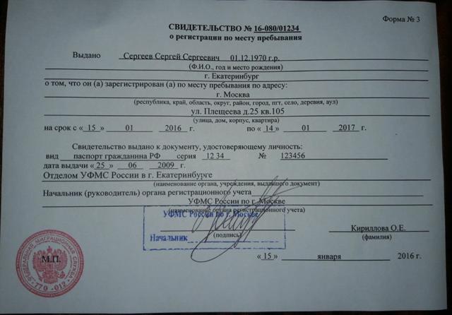 Как сделать временную регистрацию в Москве для граждан РФ официально