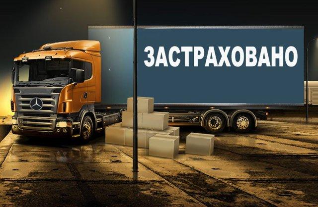 ОСАГО на грузовой автомобиль физическому лицу в 2020 году: где застраховать грузовик