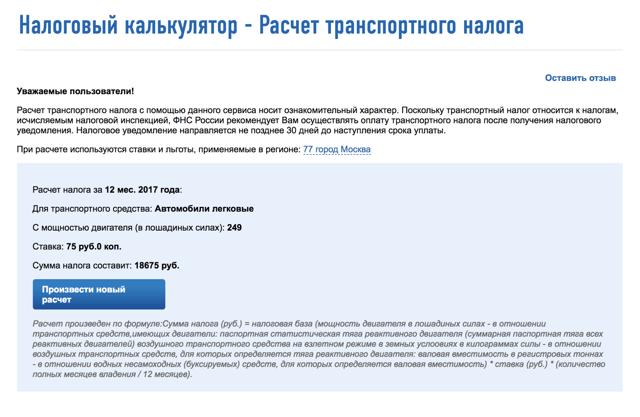 Как узнать транспортный налог по ИНН физического лица в 2020 году