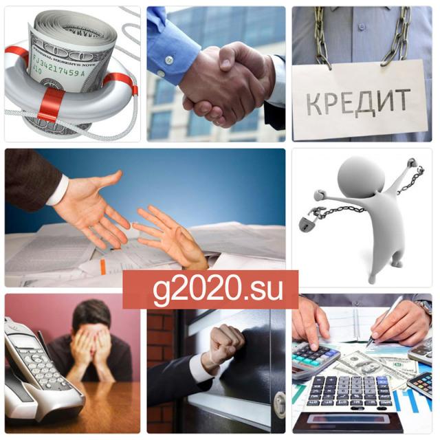 Банкротство физического лица: что для этого нужно в 2020 году и как проходит?