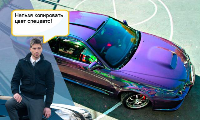 Замена цвета автомобиля в ГИБДД 2020 году: как оформить в документах перекраску