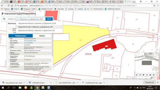 Кадастровый номер земельного участка: проверить онлайн по адресу