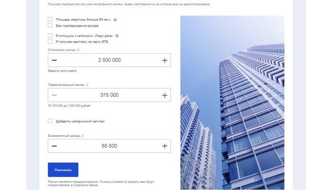 Можно ли досрочно погасить ипотеку в 2020 году: ВТБ-24, Сбербанк, Россельхозбанк
