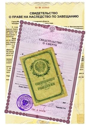 Как получить вклад по завещанию и по закону в 2020 году: порядок, документы